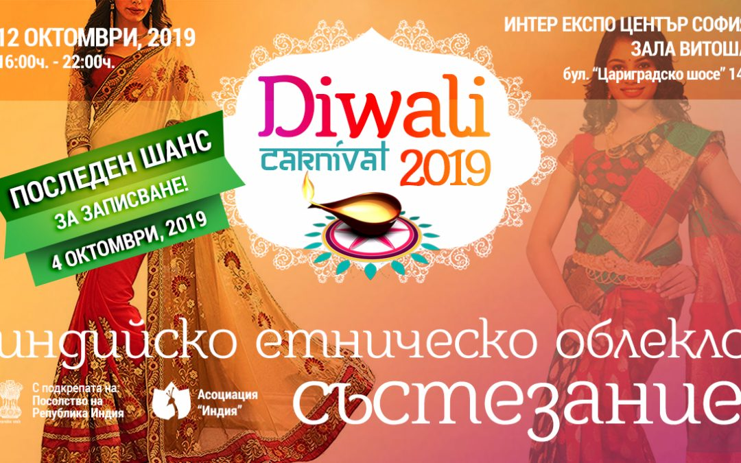 DIWALI 2019 – Best Dressed Competition – Indian Ethnic Dress